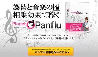 『パンフル』 FX&バイナリー FX商材 口コミ 検証