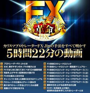 FX革命DX 検証 松井宏晃のFX商材とは?