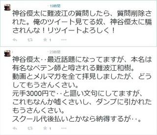 【速報】神谷優太に難波江の質問したら、質問削除された!?