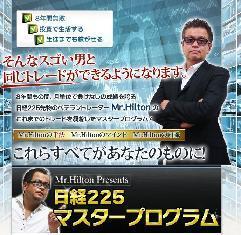 ウイニングクルー株式会社 日経225マスタープログラム 検証