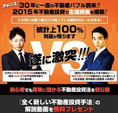 鈴木雄一 新・不動産投資メソッド iMANAGEMENT株式会社 批評