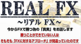 REAL FX 鈴木 太樹 FXトレーダーhiro FX商材 検証