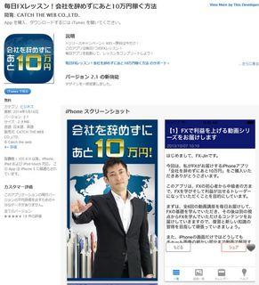 クロスリテイリング株式会社 FX-Jin 山口孝志 脱税 iPhoneアプリをリリース