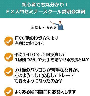 FX初心者はFXのセミナーに参加すべきなのか?