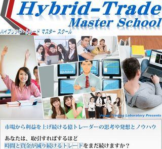 ハイブリッド・トレード マスタースクール FX商材 口コミ 検証