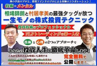 9step株式投資プロジェクト 相場師朗 村居孝美 批評