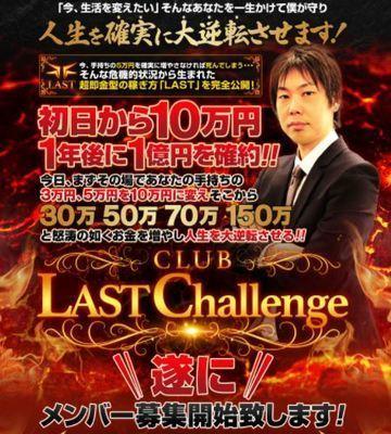 疑惑浮上? 三好雄大さんのCLUB LAST Challenge 批評