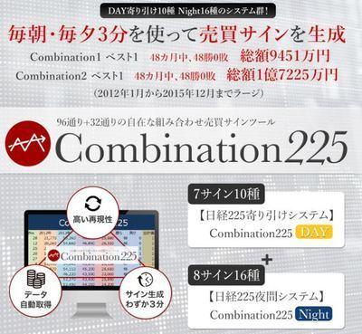 Combination225 二宮元太郎 レビュー