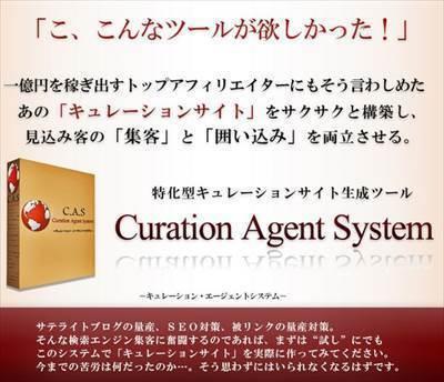 伊藤伸太のCuration Agent System? 某トップアフィリエイターって誰だよ(笑)