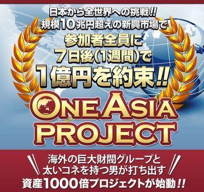 渡邉幸司のONE ASIA PROJECTで1億手に入れましょう(笑)