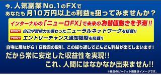 ニューロFX 評価 口コミ 評判