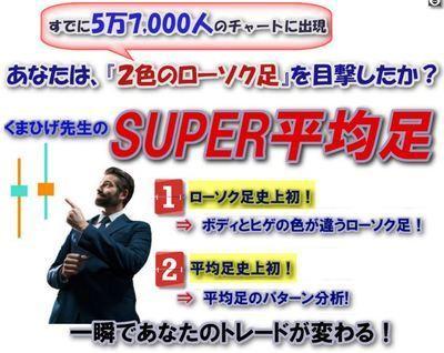 使い物にならない?くまひげ流◆SUPER平均足の辛口で検証してみる
