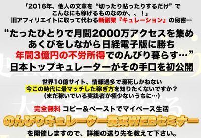 桜井まこと=前田恭平 のんびりキュレーター養成WEBセミナー 批評