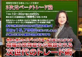 3次元ベータトレード塾 持田有紀子 異次元な詐欺塾か?