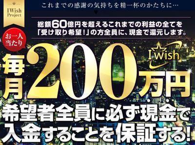 田中賢 I Wish プロジェクト 批評