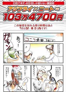 飯田式FXトレーダー養成塾 完全成功回避不可能なプログラム?