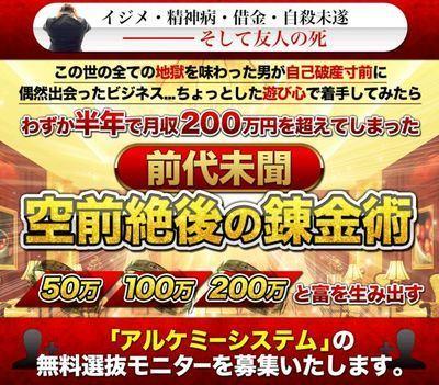 ため息だなぁ… 横田裕行 アルケミーシステム 批評