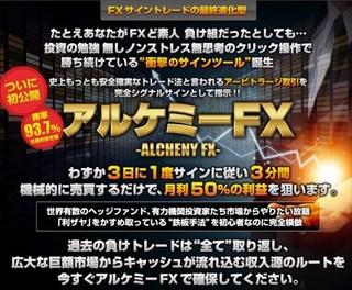 アルケミーFX(Alchemy FX) 和泉恭一 検証
