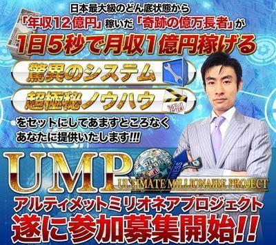 借金1億円からどうやって?? アルティメットミリオネアシステム(UMP) 批評