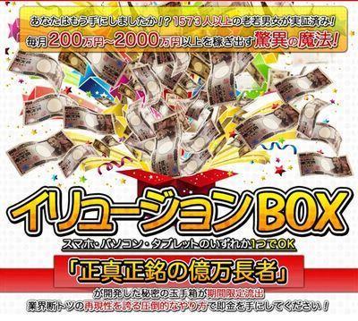 坂本好隆(さかもとよしたか) イリュージョンBOX 批評