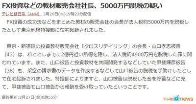 山口孝志(FX-Jin)被告 甲斐輝彦 5000万円脱税の疑いについて