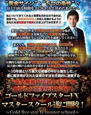 ゴールドファイブスターFXマスタースクール 篠田珪之 月収30万円を確実に…?(笑)