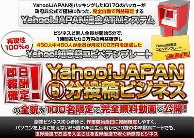 またか・・・Yahoo!JAPAN速金ATMシステム 青木純 批評