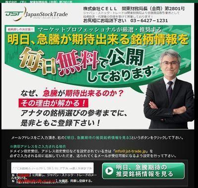 ジャパンストックトレード 橋本明男 株式会社CELL 批評
