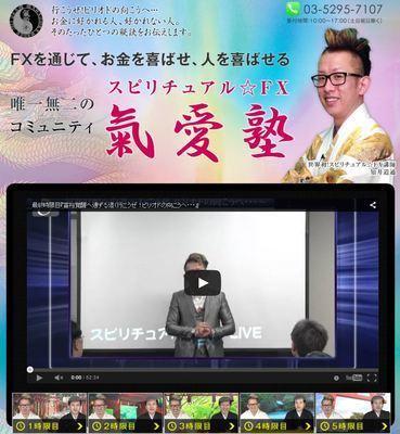 スピリチュアル☆FX〜氣愛塾〜 中勇人 知井道通 検証
