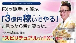 知井道通のスピリチュアル☆FX 中勇人 検証