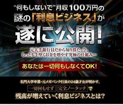 高嶋みなみの何もせず月収100万円の利息ビジネス「ダイヤモンドバンク」とは?