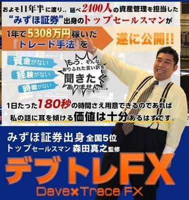 森田真之監修のデブトレFXは稼げるのか? レビュー