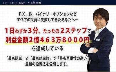 検証中です。菅原弘二さんのトレード生成ツールAlchemy(アルケミー)