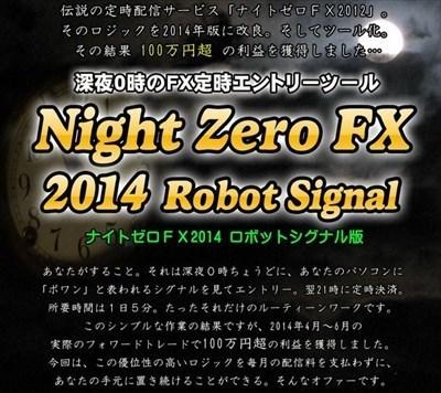 使えない?ナイトゼロFX2014ロボットシグナル版 合同会社あゆみインベストメント 検証
