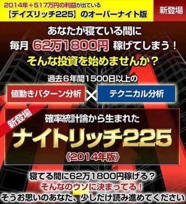 ナイトリッチ225 株式会社テレフォニーサービス 山本和彦 批評