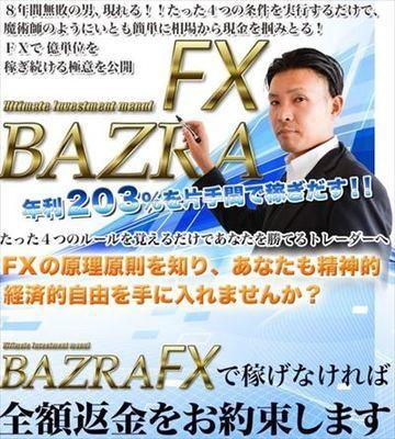 バズラFX(BAZRA FX)は詐欺? 松長孝明 レビュー