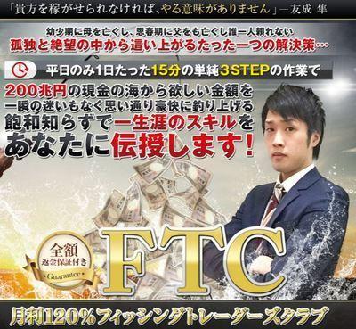 友成隼のフィッシングトレーダーズクラブ(FTC)  批評 稼げるのか?