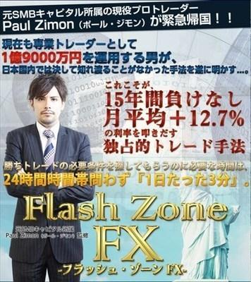 Flash Zone FX (フラッシュ・ゾーン FX) ポールジモン 株式会社ISKcapital 念の為に…