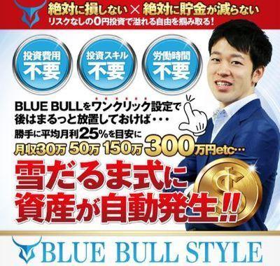 宮崎雄大のBlueBull(ブルーブル)ってどうなの?評判は?