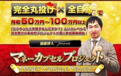 加藤博人 マネーカプセルプロジェクト 批評