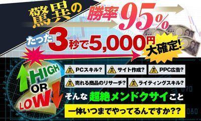 矢竹次郎さんのマネーフィックスゲームセミナー 批評