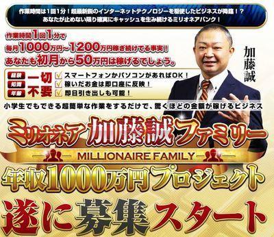 ミリオネア加藤誠ファミリーに参加すれば初月から50万円稼げるそうです(笑)