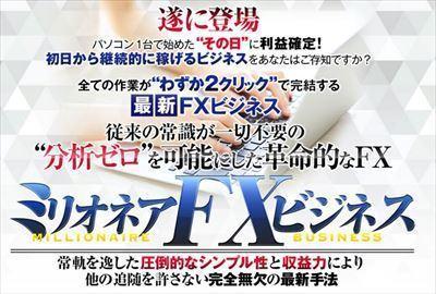 増井貴司 ミリオネアFXビジネス 批評