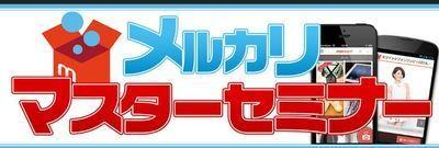 メルカリとChinaを掛け合わせる福田雅也さんのメルカリマスターセミナーってどうなのよ?