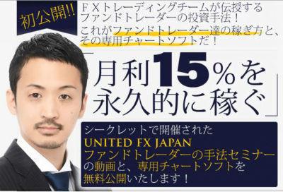 浅井俊論のUNITEDFX(ユナイテッドFX) 検証