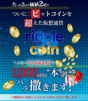 黒田公二はリップルコインギフトプロジェクトでコインをバラまくのか?