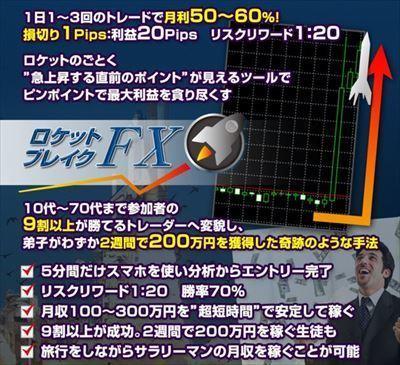 ロケットブレイクFX 谷藤一希 批評