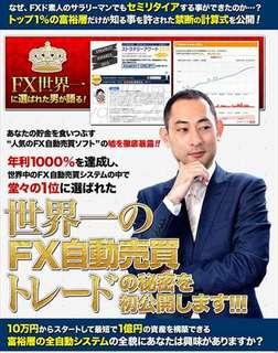 山田良政 世界一のFX自動売買トレード 本当に世界一なのか?