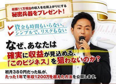 今川大彰 初月380円から年収1200万円になった秘密セミナー 批評