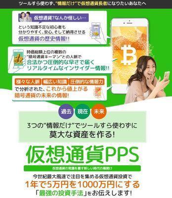 酒井公坊(きみちゃん)の仮想通貨PPSは詐欺に加担している?